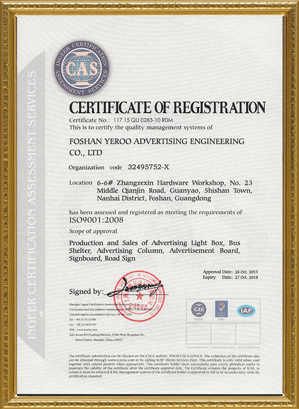 YEROO-December 2015, Yeroo Factroy Was Approved By Iso90002