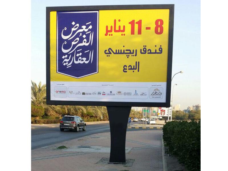 Kuwait backlit billboard